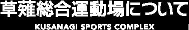草薙総合運動場について
