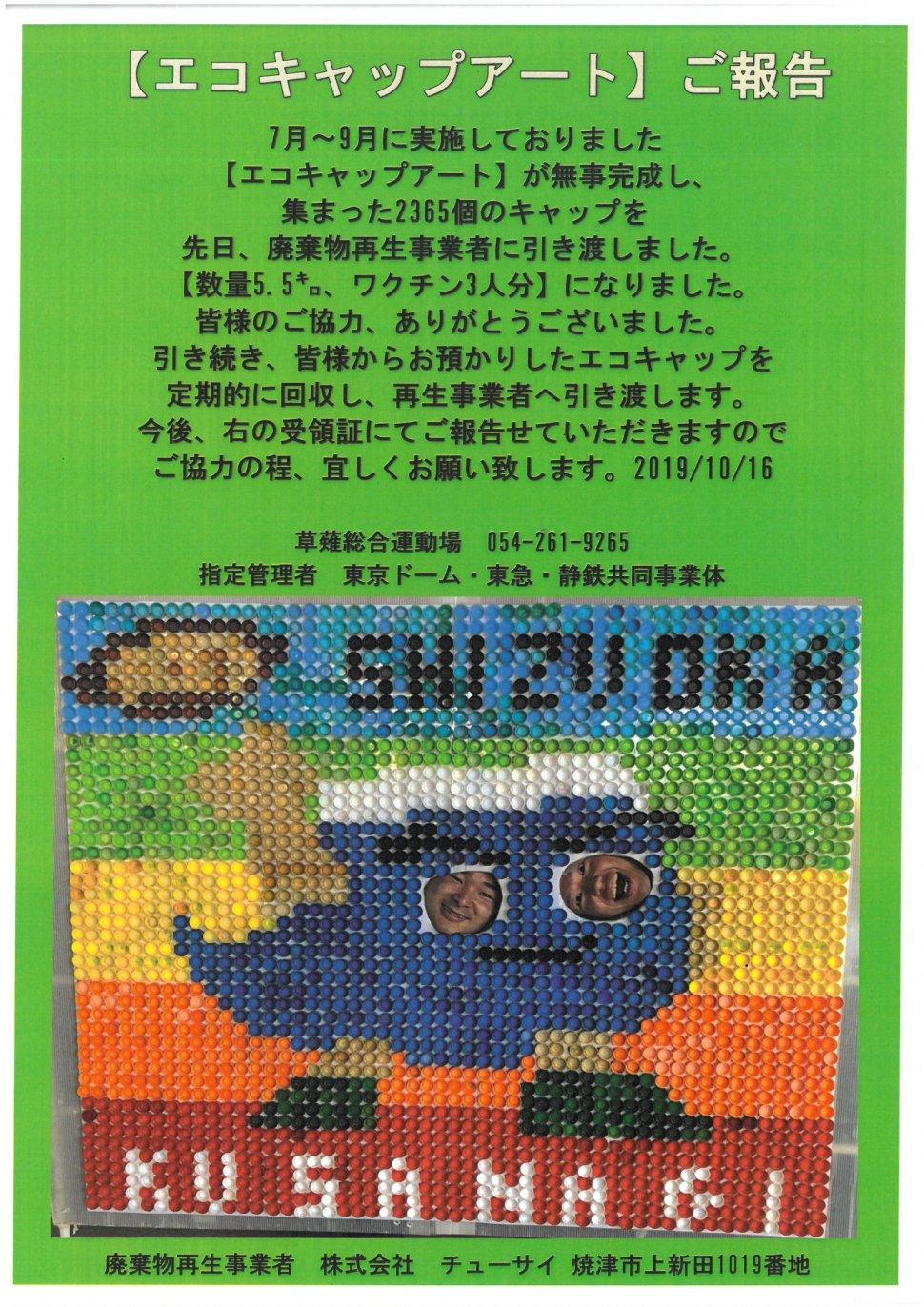 SKM_C25819101714180