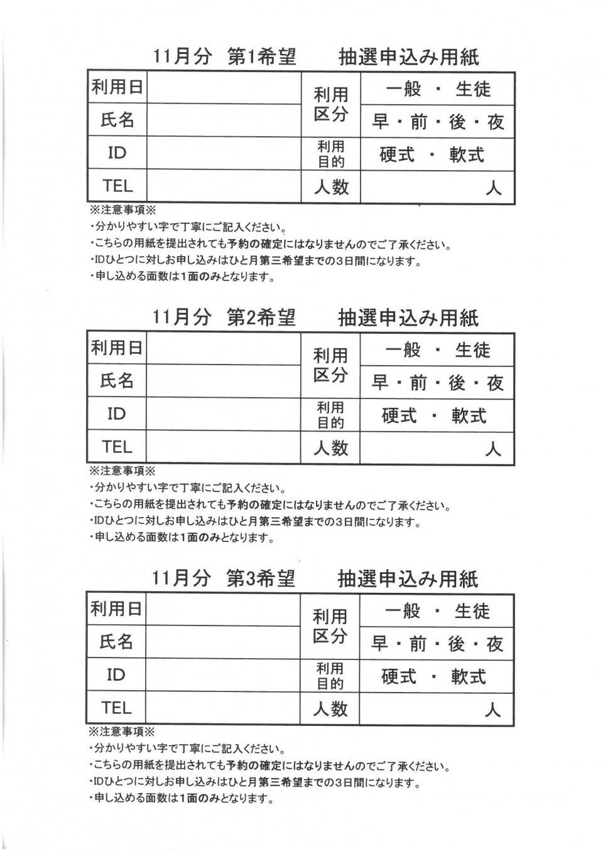 抽選申込書