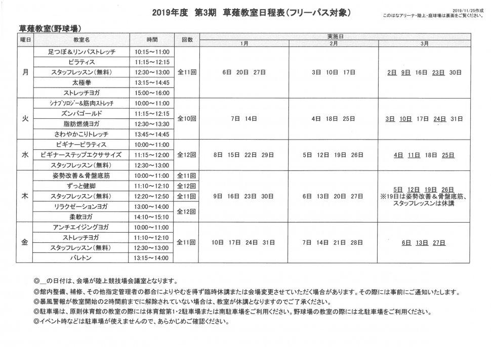 2019.3おとな日程表 表