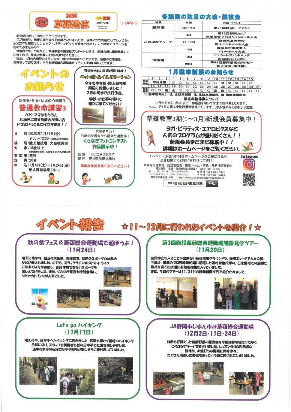 草薙通信2020.01