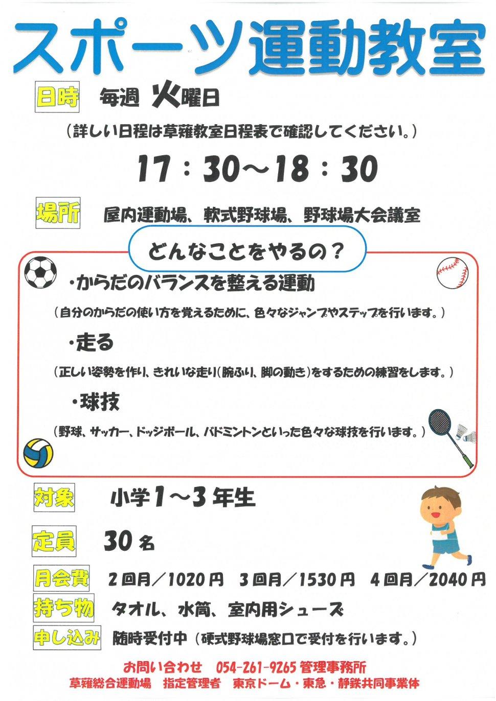 2020.04スポーツ運動