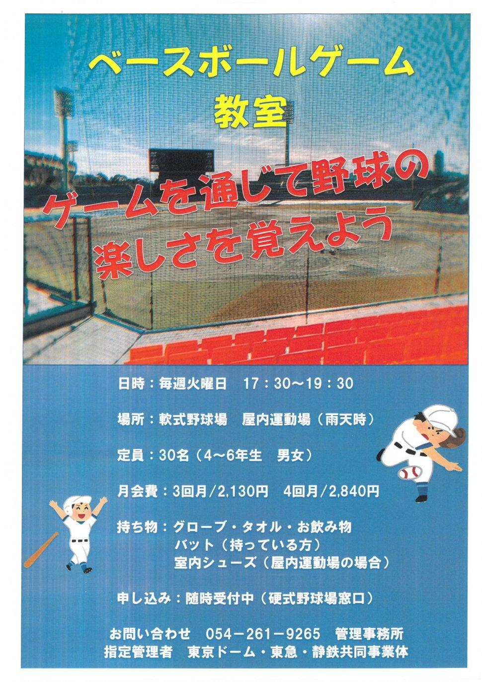 ベースボールゲーム教室