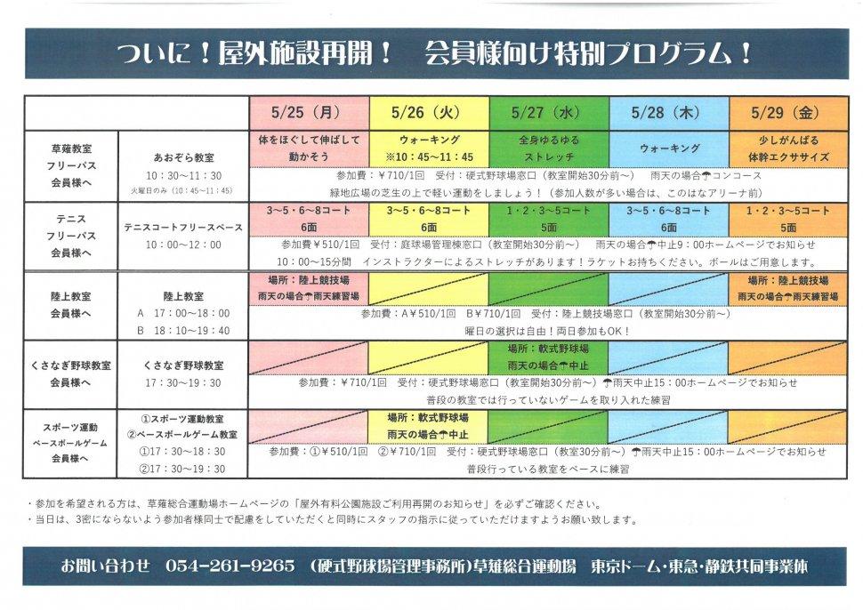 会員様向け特別プログラム2020.05