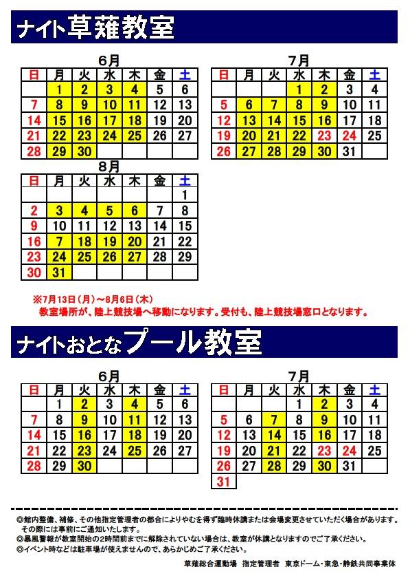 ナイトカレンダー