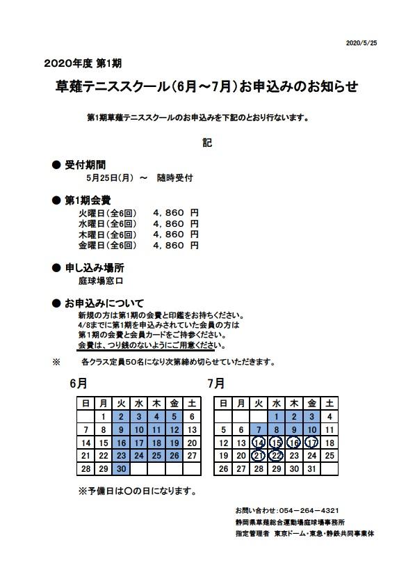 テニスカレンダー