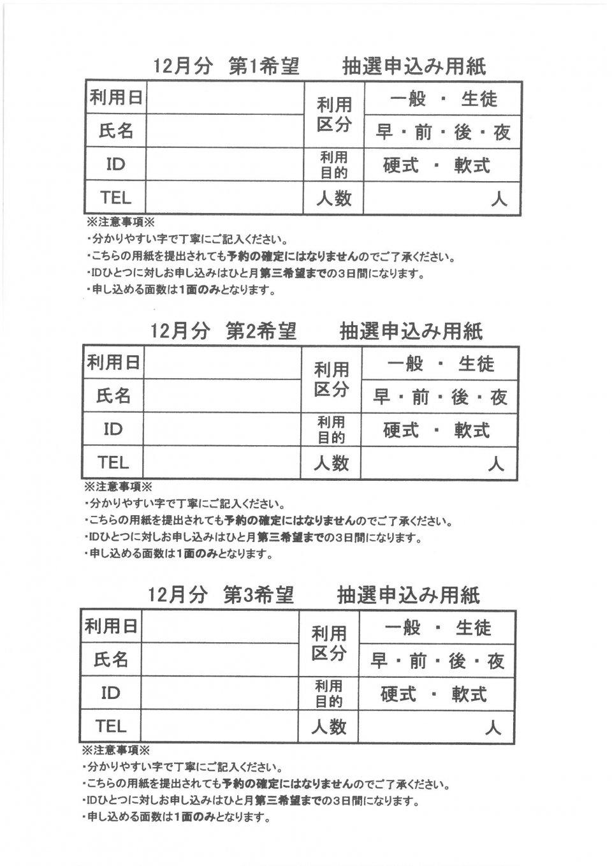12申込み用紙
