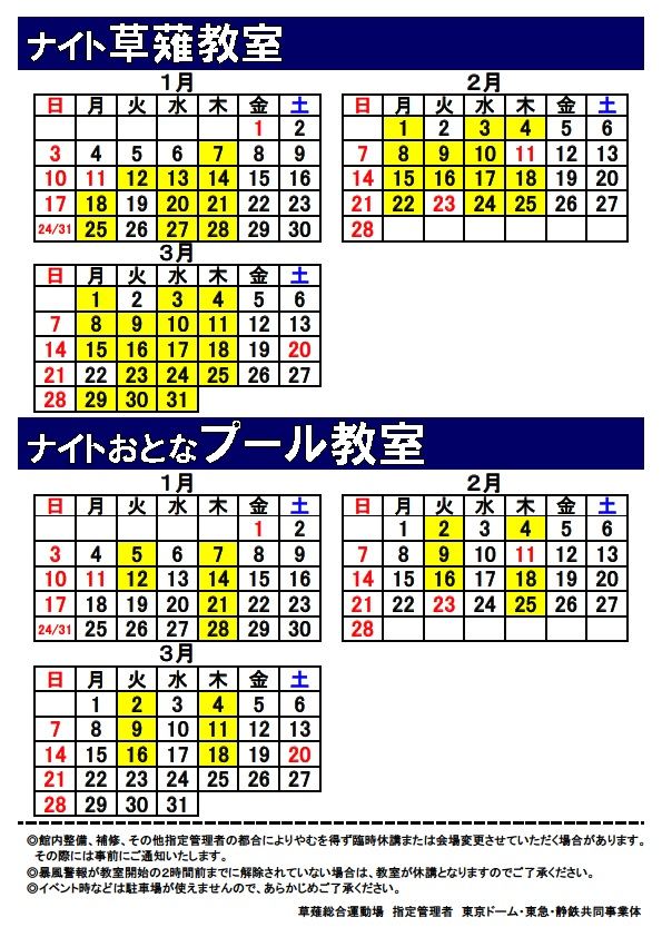 ナイト教室kレンダー20211-3