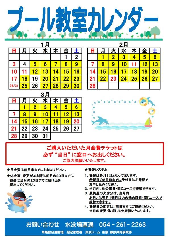 水泳場カレンダー1-3