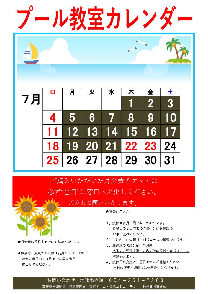 プール教室カレンダー7月
