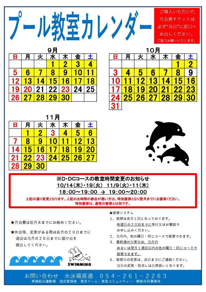 プール教室カレンダー_9-11