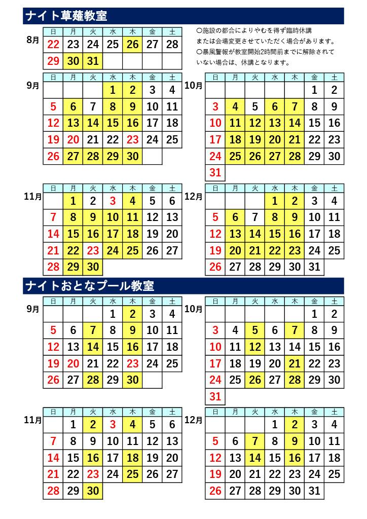 ナイト教室カレンダー_8-12