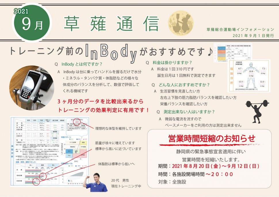 草薙通信_9月号表