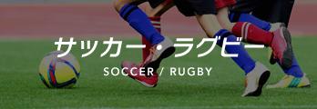 サッカー・ラグビー
